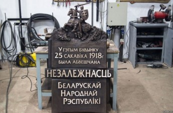 MFF starts collecting signatures toinstall inMinsk aplaque inthe honour ofthe 100th anniversary ofthe Belarusian People's