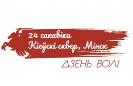Organizers ofthe Freedom Day celebration inMinsk present the event programme