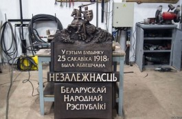 MFF starts collecting signatures to install in Minsk a plaque in the honour of the 100th anniversary of the Belarusian People's